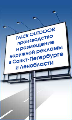 Taler Outdoor